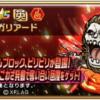 顎の巨人ロゴ