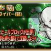 戦鎚の巨人ロゴ