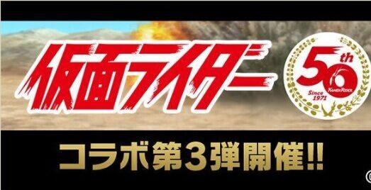 仮面ライダーコラボ第3弾まとめロゴ